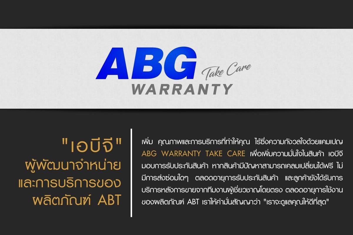 การรับประกันสินค้า ABT  จาก ABG Warranty take care