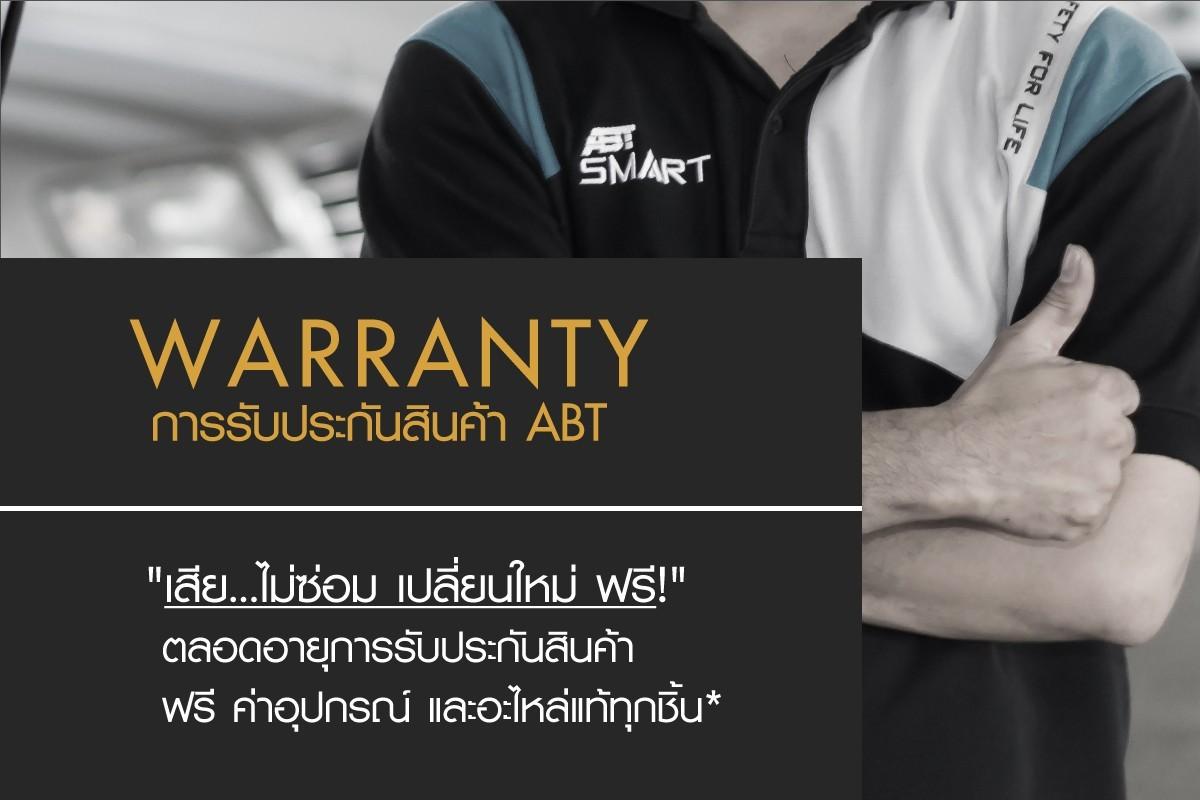 การรับประกันสินค้า ABT