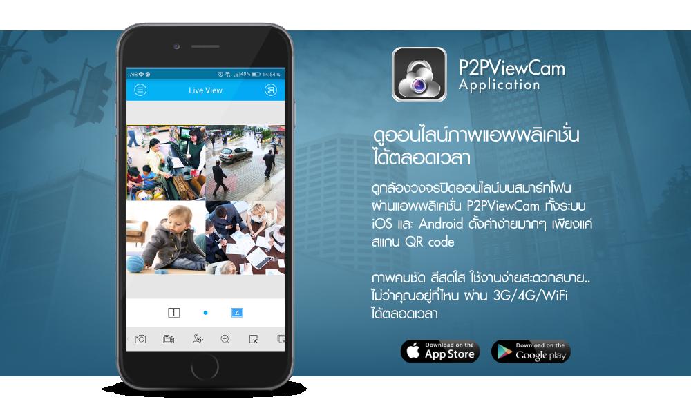 ดูออนไลน์ภาพแอพพลิเคชั่น ได้ตลอดเวลาดูกล้องวงจรปิดออนไลน์บนสมาร์ทโฟน ผ่านแอพพลิเคชั่น P2PViewCam ทั้งระบบ  iOS และ Android ตั้งค่าง่ายมากๆ เพียงแค่ สแกน QR code   ภาพคมชัด สีสดใส ใช้งานง่ายสะดวกสบาย.. ไม่ว่าคุณอยู่ที่ไหน ผ่าน 3G/4G/WiFi  ได้ตลอดเวลา