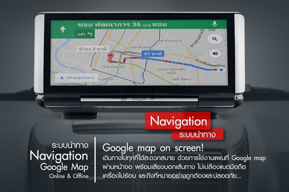 ระบบนำทางOnline & OfflineGoogle MapNavigationGoogle map on screen! เดินทางไปทุกที่ได้สะดวกสบาย ด้วยการใช้งานแผนที่ Google map ผ่านหน้าจอ พร้อมเสียงบอกเส้นทาง ไม่เปลืองแบตมือถือ เครื่องไม่ร้อน และถึงที่หมายอย่างถูกต้องและปลอดภัย...