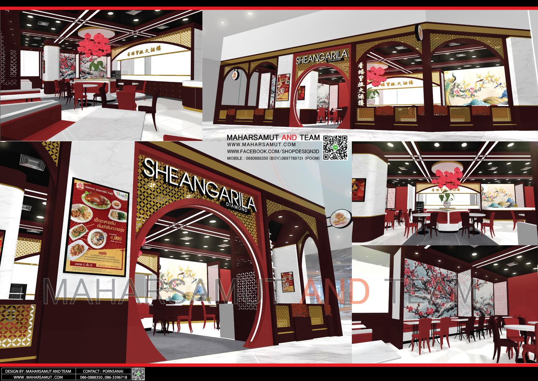 ออกแบบร้านอาหาร ออกแบบร้านอาหารจีน ตกแต่งร้าน1