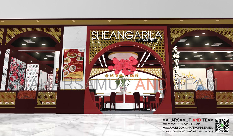 ออกแบบร้านอาหาร ออกแบบร้านอาหารจีน ตกแต่งร้าน3