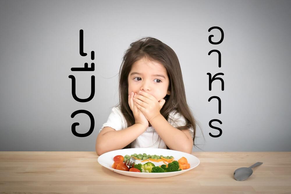 สมุนไพรแก้เบื่ออาหาร