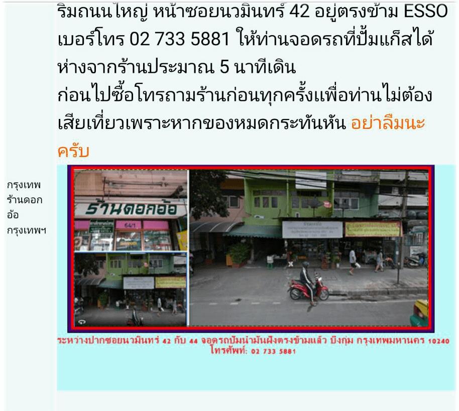 บัญชีชำระเงิน thaiherbweb