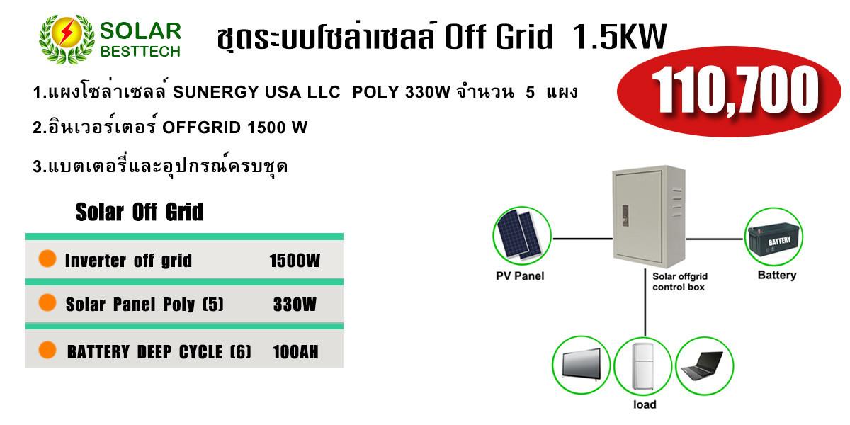 ชุดระบบโซล่าเซลล์ off grid  1.5KW