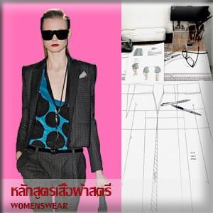 หลักสูตรเสื้อผ้าสตรี : Womenswear