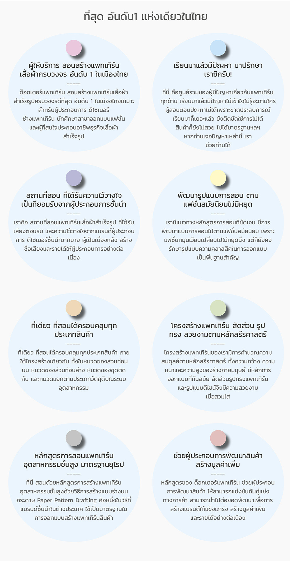 ที่สุด อันดับ1 ในเมืองไทย