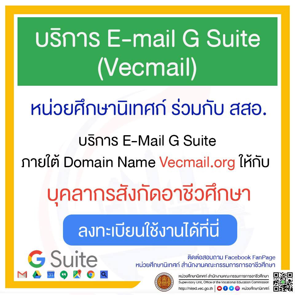 Email G Suite