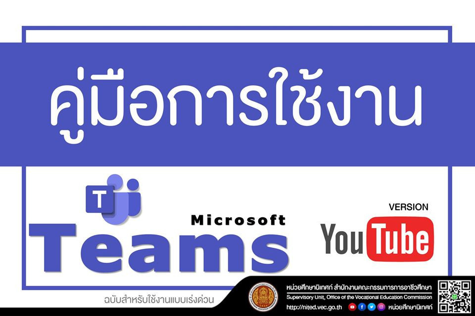 Microsoft Teams Version Youtube