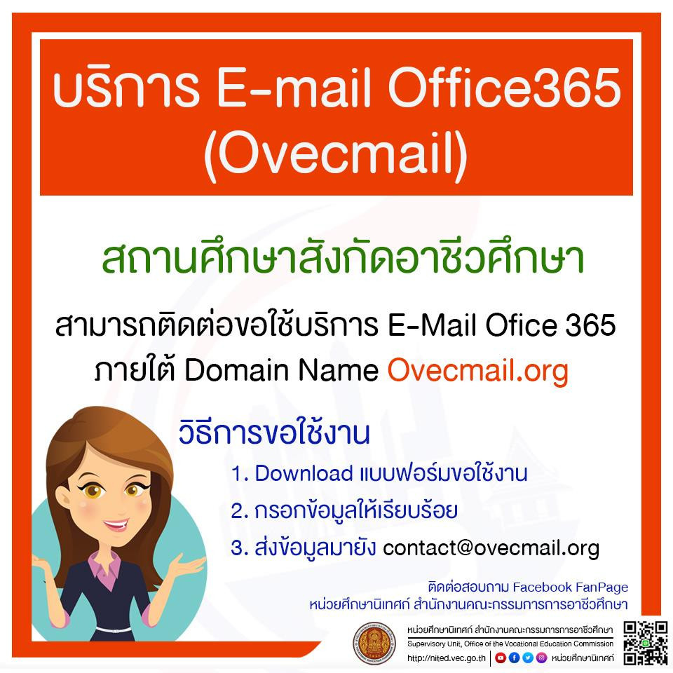 Email Office 365 (Ovecmail)