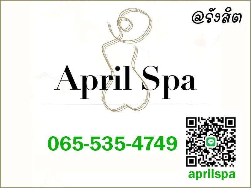 April Spa รังสิต-คลอง1