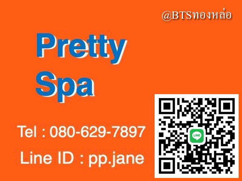 Pretty Spa ทองหล่อ