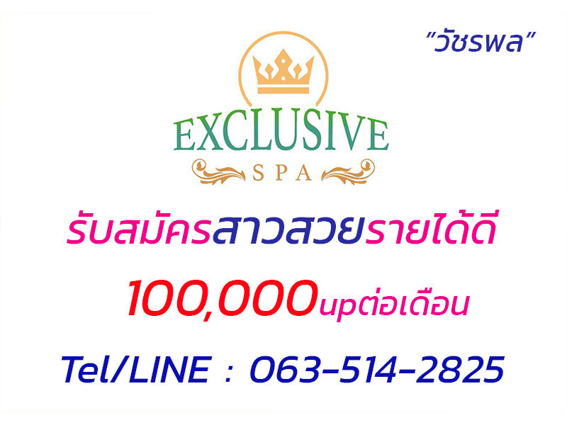Exclusive Spa วัชรพล