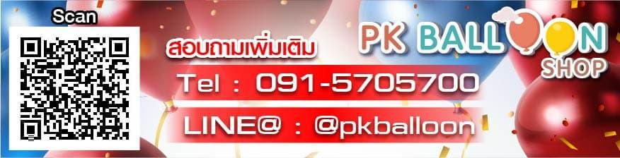 Line@pkballoon