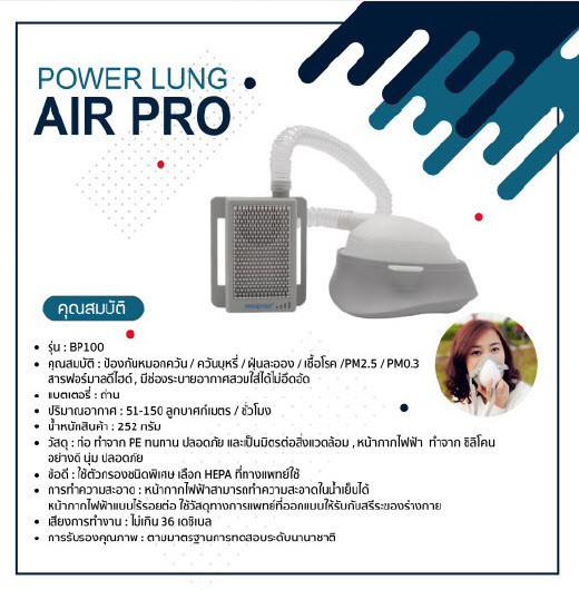 Power Lung Air Pro