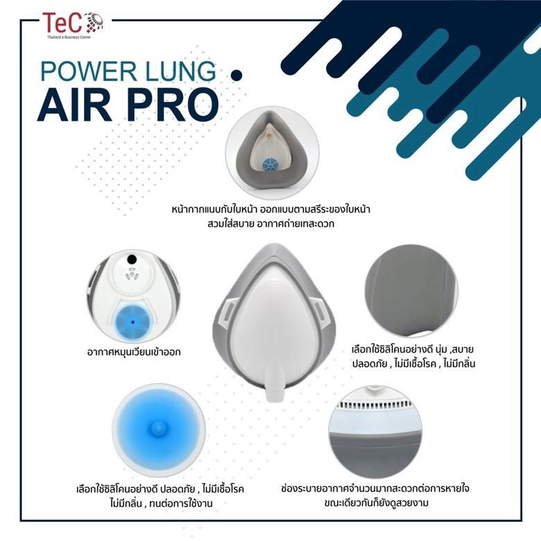 PowerLung-Air