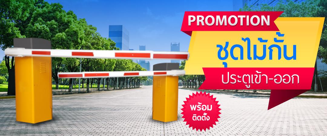 car park promotion
