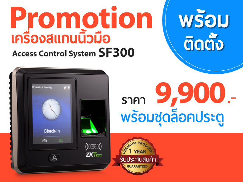 promotion sf300