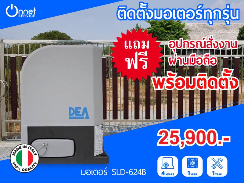 promotionSLD-624B