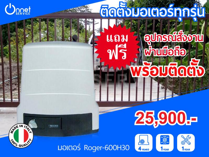 promotionRoger-600H30