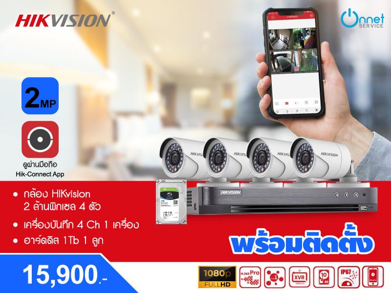 กล้อง HIKvision ชุด 4 ตัว