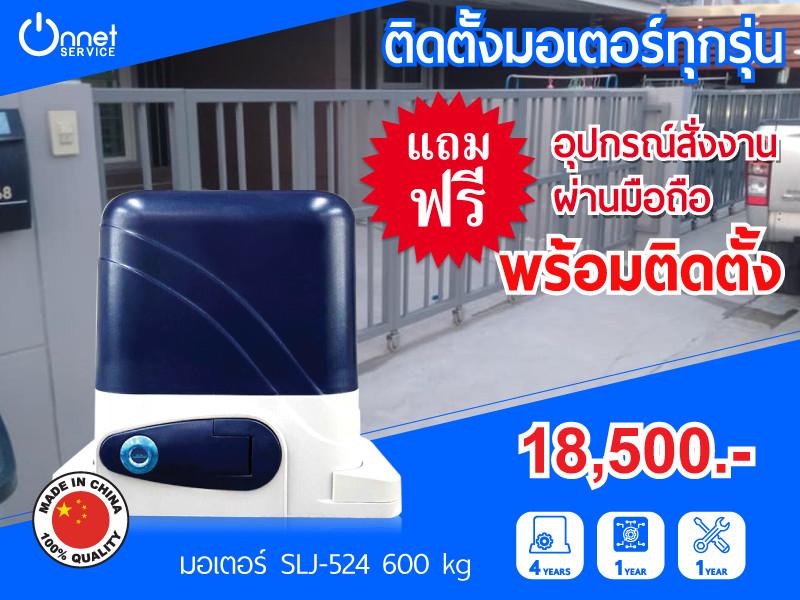 promotionSLJ-524