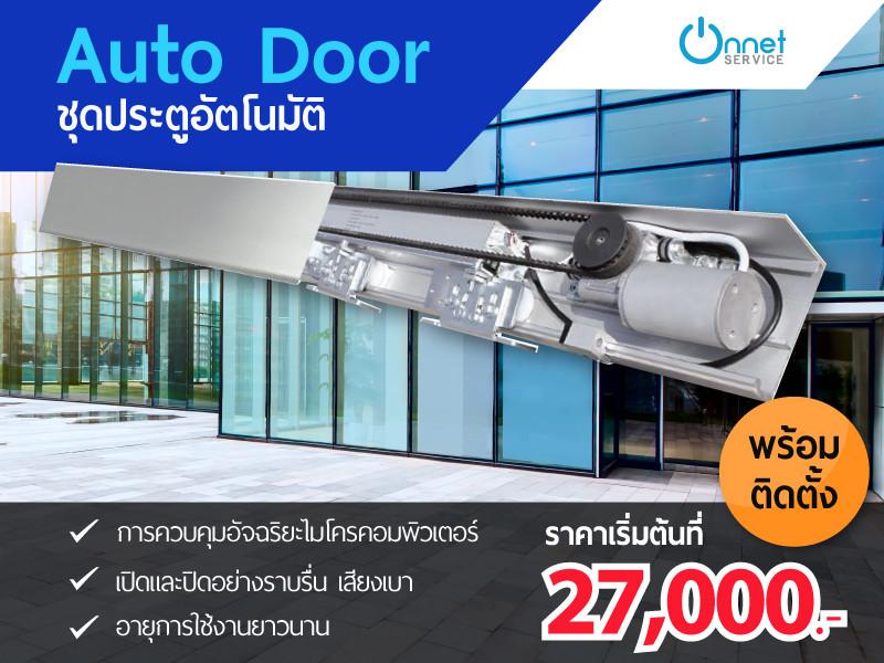 promotionautodoor
