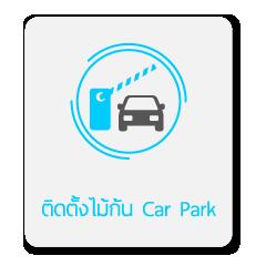 ติดตั้งไม้กั้น Car Park