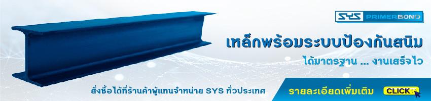 Sys พร้อมระบบบป้องกันสนิม