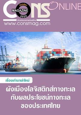 CONS October 2020 - บทความพิเศษ