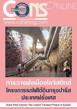 CONS September 2020 - บทความพิเศษ
