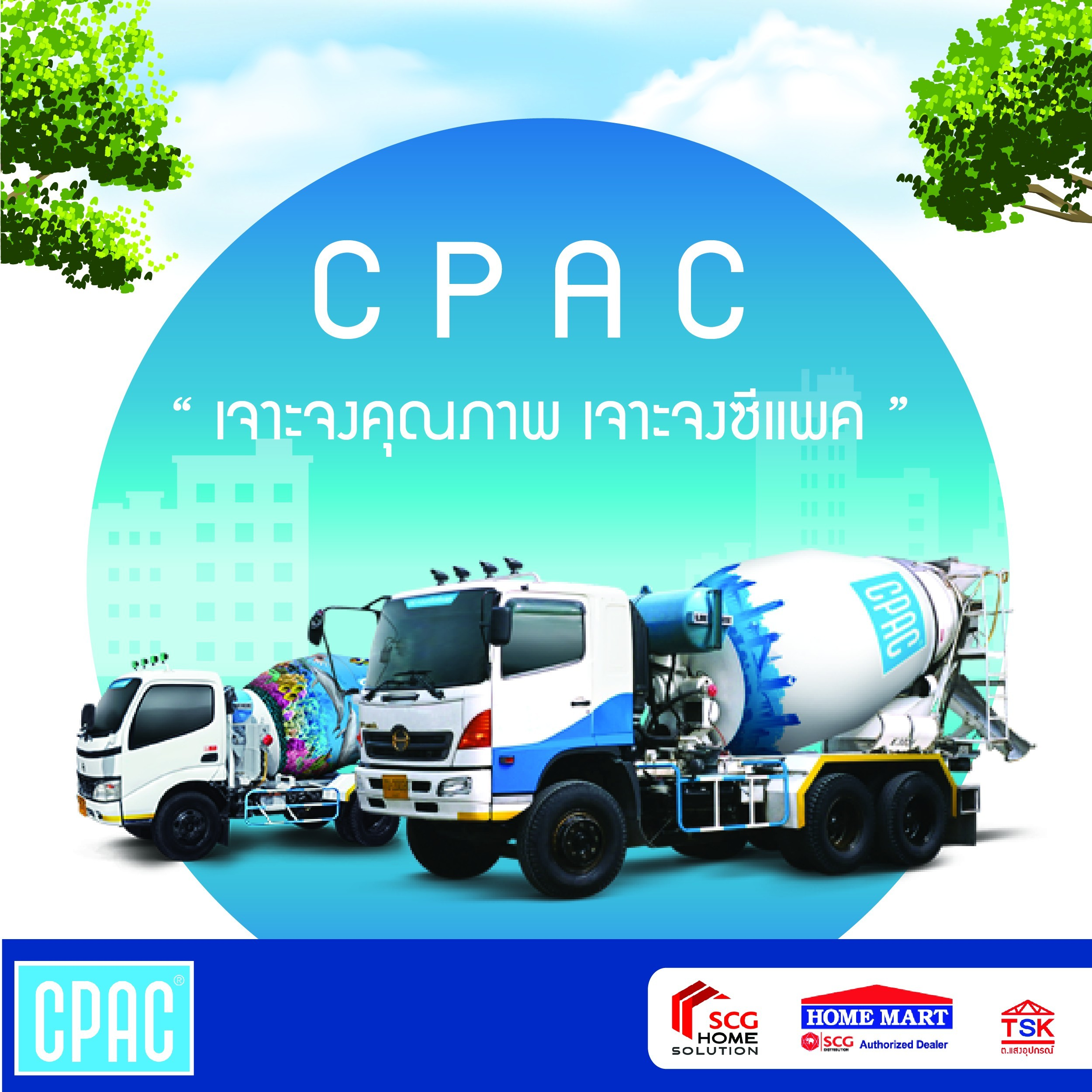 CPAC คอนกรีตผสมเสร็จ
