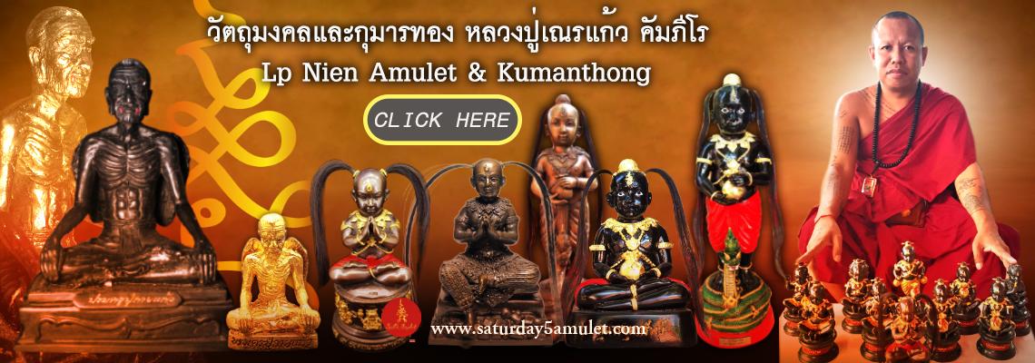 Lp Nien amulet and Kumanthong