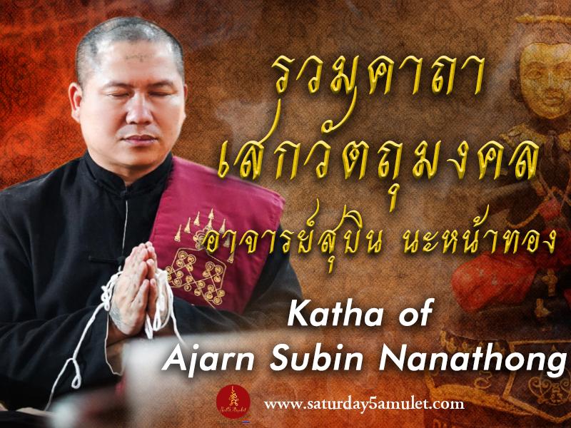 Amulet Katha of Ajarn Subin