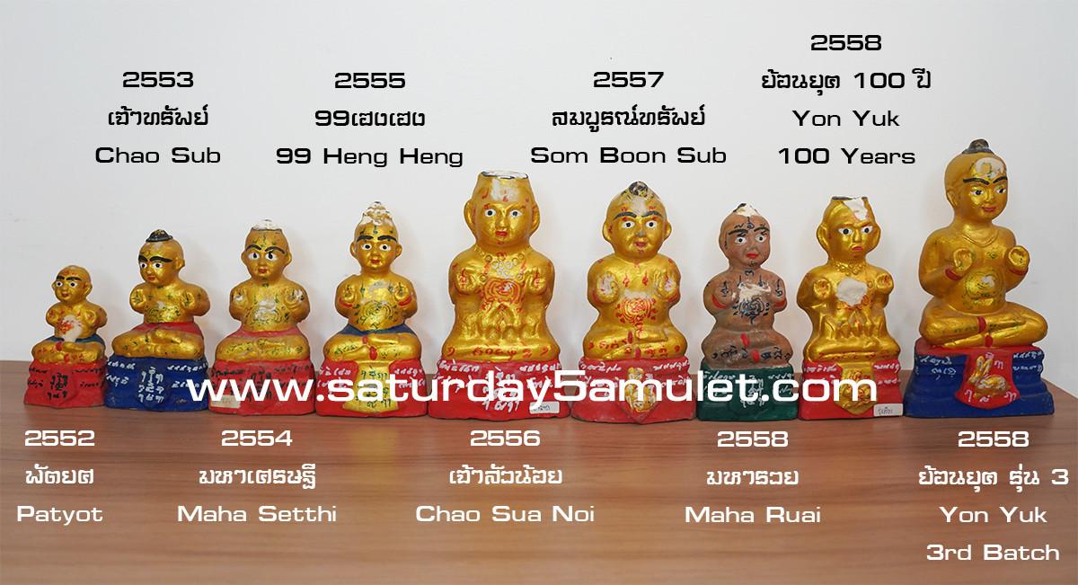 Kumanthong LP Yaem at Wat Samgham B.E.2552-2558