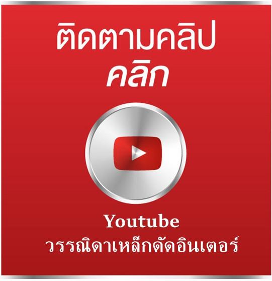 ช่อง youtube วรรณิดาเหล็กดัดอินเตอร์
