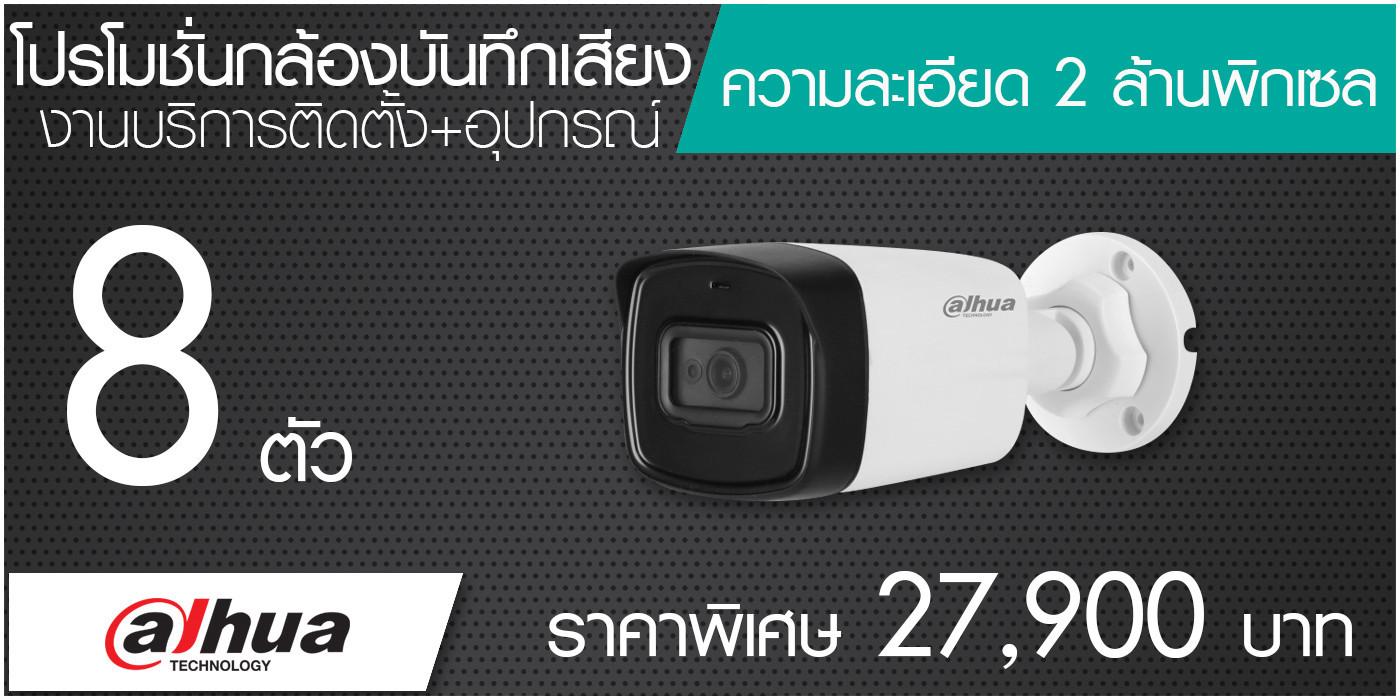 โปรโมชั่นประจำเดือนมีนาคม HDCVI 2MP กล้องบันทึกเสียง 8 ตัว