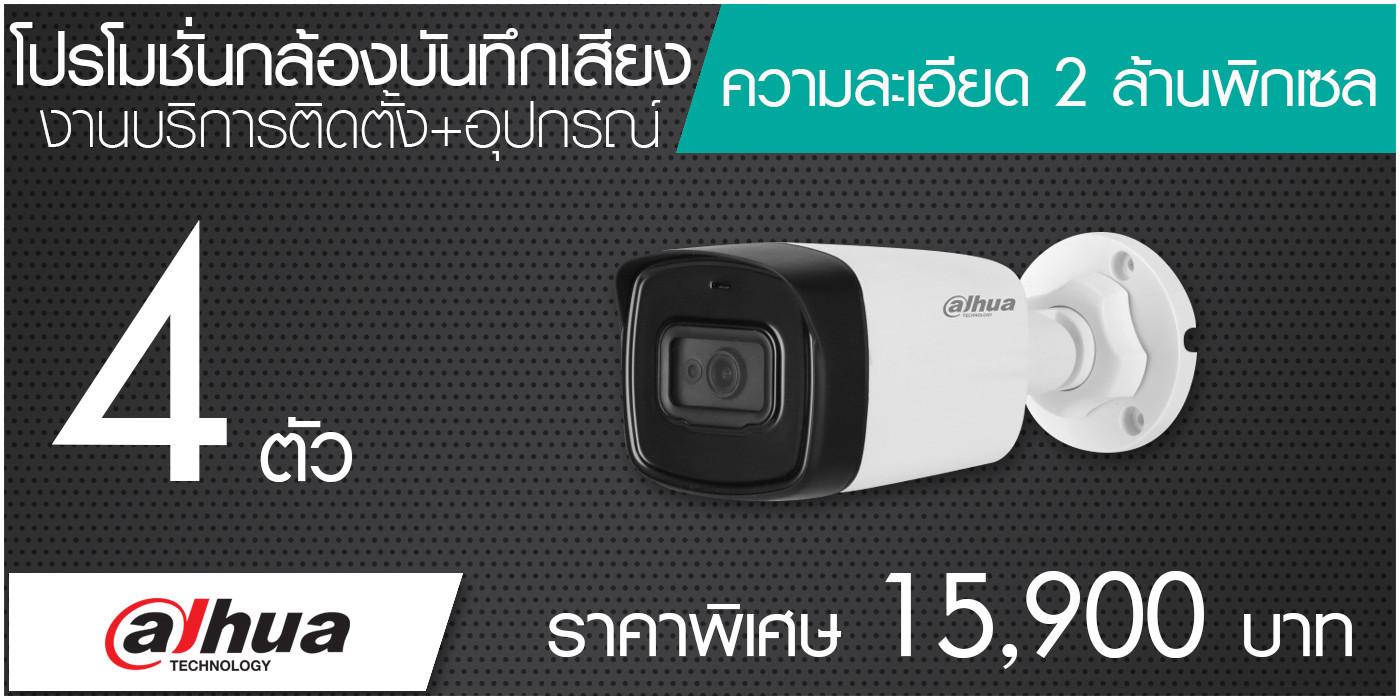 โปรโมชั่นประจำเดือนมีนาคม HDCVI 2MP กล้องบันทึกเสียง 4 ตัว