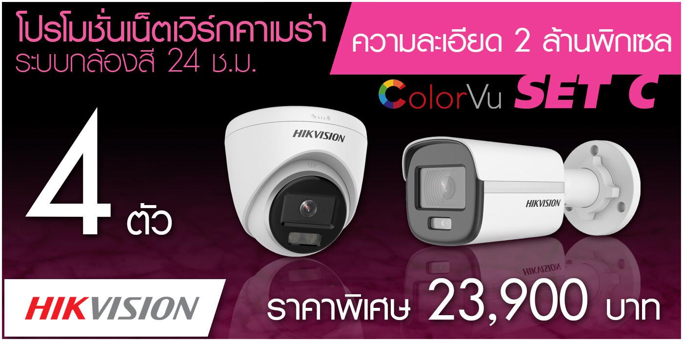โปรโมชั่นเดือนมกราคม Network Camera Set C 4 ตัว