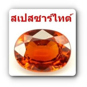พลอยสเปสซาร์ไทต์-โกเมนแท้สีส้ม