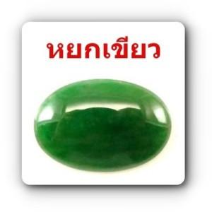 หยกพม่าแท้สีเขียว