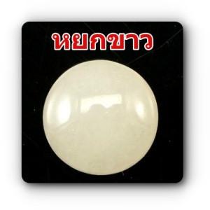 หยกพม่าแท้สีขาว