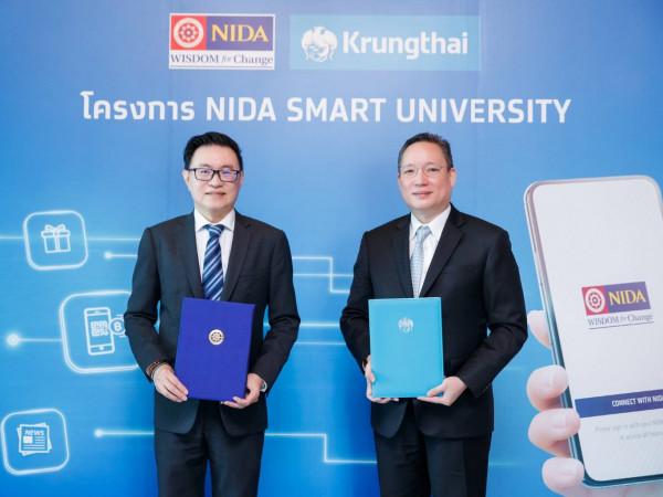 """""""กรุงไทย"""" จับมือ """"นิด้า"""" ให้บริการ NIDA University Application"""