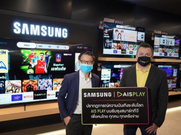 """""""ซัมซุง"""" ผนึก """"AIS PLAY"""" ผสาน VDO Platform บนซัมซุงสมาร์ททีวี"""