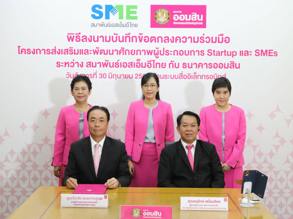 """""""ออมสิน"""" จับมือ """"สมาพันธ์เอสเอ็มอีไทย"""" ส่งเสริมผู้ประกอบการ Startup และ SMEs"""