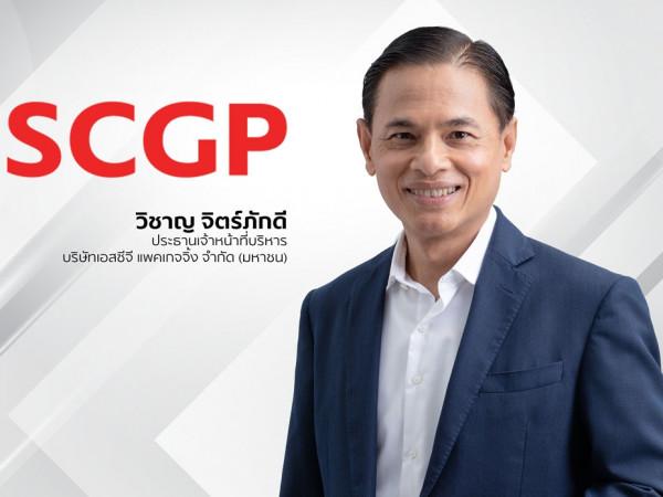 """""""SCGP"""" โชว์รายได้ Q1/64 หลังเข้าตลาดหลักทรัพย์ฯ โต 12% อยูที่ 27,253 ล้านบาท"""