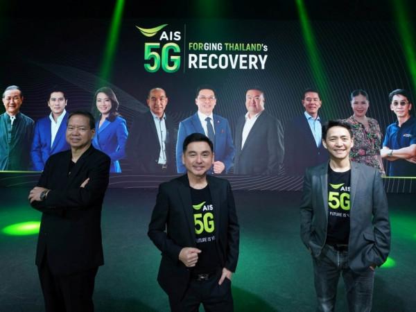 """กางวิสัยทัศน์ """"AIS 5G - Forging Thailand's Recovery"""" ร่วมฟื้นฟูประเทศ สร้างการเติบโตยั่งยืน"""