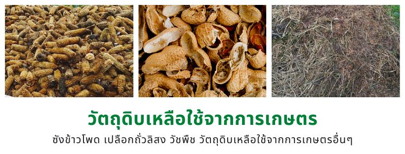 ซังข้าวโพด เปลือกถั่วลิสง วัชพืช วัตถุดิบเหลือใช้จากการเกษตรอื่นๆ