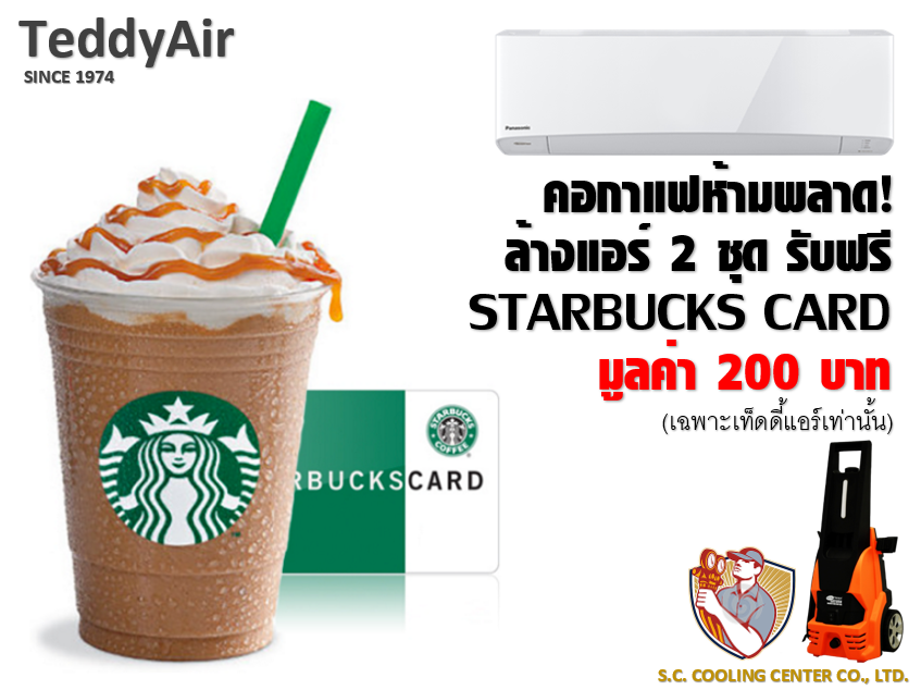 Air Cleaning Free Starbucks Card