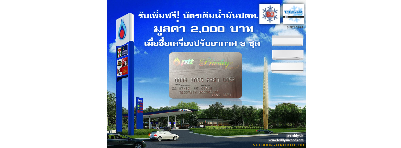 Free PTT Priviledge card 2000฿ if buy 3 units TeddyAir SCcooling